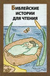Russian - Bible Stories to Read
