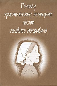 Russian Tract [C] - Why Christian Women Wear the Headship Veiling