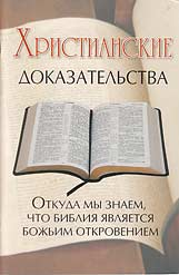 Russian - Christian Evidences