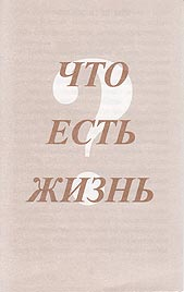 Russian Tract [B] - What Is Life?