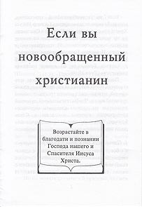 Russian Tract [D] - If You Are a New Christian