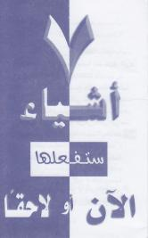 Arabic Tract [C] - Seven Things You Will Do Now or Later