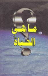 Arabic Tract [A] - What Is Life?