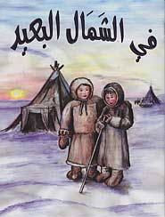 Arabic - In the Far North