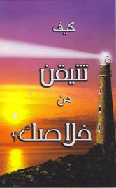 Arabic Tract [C] - How to Make Sure You Are Saved