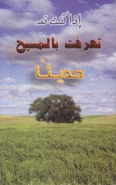 Arabic Tract [D] - If You Are a New Christian