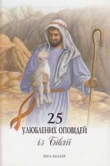 Ukrainian - 25 Favorite Stories from the Bible