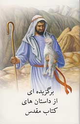 Afghan Dari - 25 Favorite Stories from the Bible