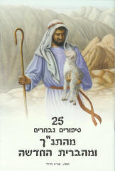 Hebrew - 25 Favorite Stories from the Bible