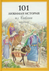 Russian - 101 Favorite Bible Stories