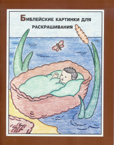 Russian - Bible Pictures to Color