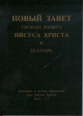 Russian - Small Print Bible (New Testament and Psalms)