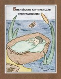 Russian - Preschool - Bible Pictures to Color