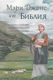 Russian - Mary Jones and Her Bible