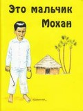 Russian - [LJB - This is Mohan]