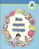 Russian - Preschool - Adventures With Books