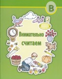 Russian - Preschool - Counting With Numbers