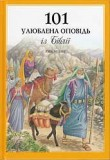 Ukrainian - 101 Favorite Bible Stories